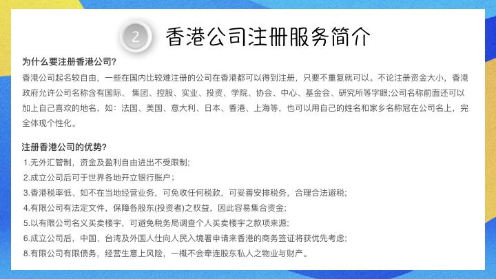 香港有限公司注册.003.jpeg