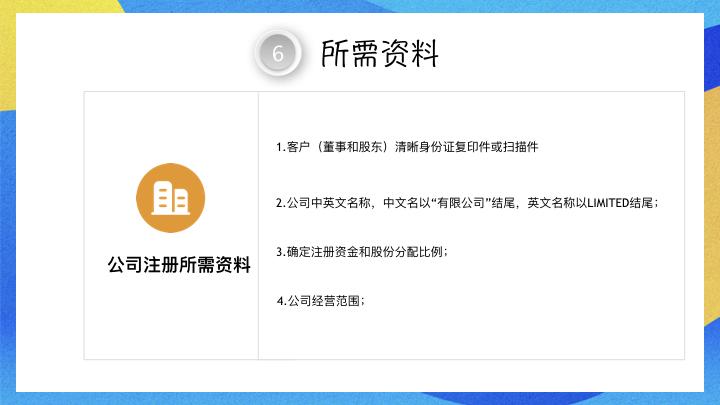香港有限公司注册.007.jpeg