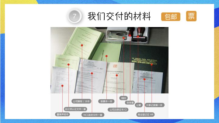 香港有限公司注册.008.jpeg
